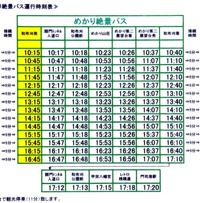 絶景バスの時刻表-001.jpg