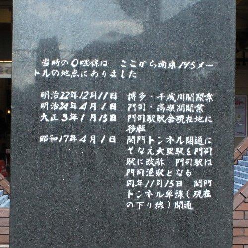 門司港駅のゼロマイル-03.jpg